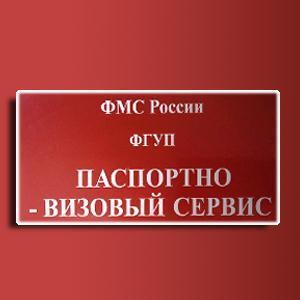 Паспортно-визовые службы Бохана