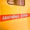 Аварийные службы в Бохане