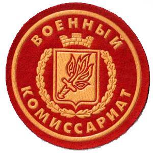 Военкоматы, комиссариаты Бохана